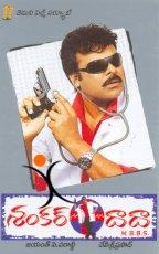 Shankar_dada_m_b_b_s