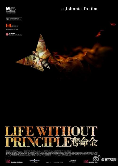 Life-without-principle-2011