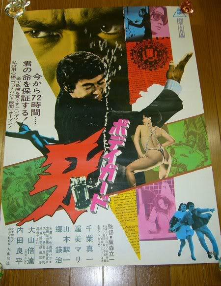 BodyguardKiba1973[1]