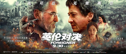The-Foreigner-New-Film-Poster-2017-2-1200x518